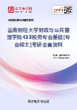 2018年云南财经大学财政与经济学院433税务专业基础[专业硕士]考研全套资料