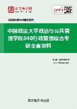 2017年中国政法大学政治与公共管理学院840行政管理综合考研全套资料