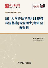 2020年浙江大学经济学院433税务专业基础[专业硕士]考研全套资料