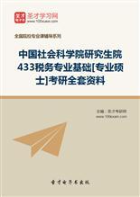 2017年中国社会科学院研究生院433税务专业基础[专业硕士]考研全套资料
