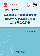 2020年中央财经大学财政税务学院433税务专业基础[专业硕士]考研全套资料