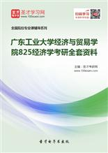 2017年广东工业大学经济与贸易学院825经济学考研全套资料