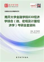 2020年南开大学金融学院824经济学综合(微、宏观及计量经济学)考研全套资料