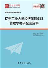 2021年辽宁工业大学经济学院913管理学考研全套资料