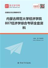2018年内蒙古师范大学经济学院807经济学综合考研全套资料