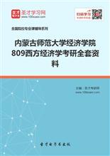 2018年内蒙古师范大学经济学院809西方经济学考研全套资料