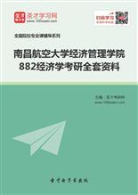 2019年南昌航空大学经济管理学院882经济学考研全套资料