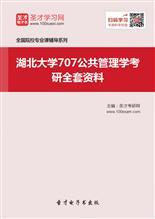 2018年湖北大学707公共管理学考研全套资料