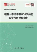 2019年湖南大学法学院856公共行政学考研全套资料