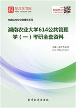 2017年湖南农业大学614公共管理学(一)考研全套资料
