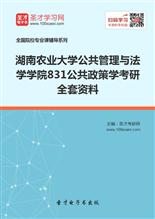 2017年湖南农业大学公共管理与法学学院831公共政策学考研全套资料