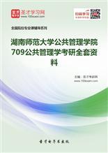 2019年湖南师范大学公共管理学院709公共管理学考研全套资料