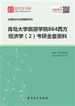 2018年青岛大学旅游学院864西方经济学(2)考研全套资料