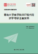 2017年青岛大学商学院857现代经济学考研全套资料
