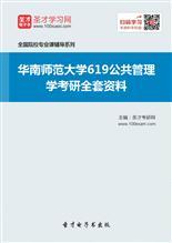 2019年华南师范大学619公共管理学考研全套资料