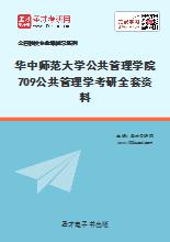 2017年华中师范大学公共管理学院709公共管理学考研全套资料