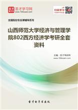 2017年山西师范大学经济与管理学院802西方经济学考研全套资料