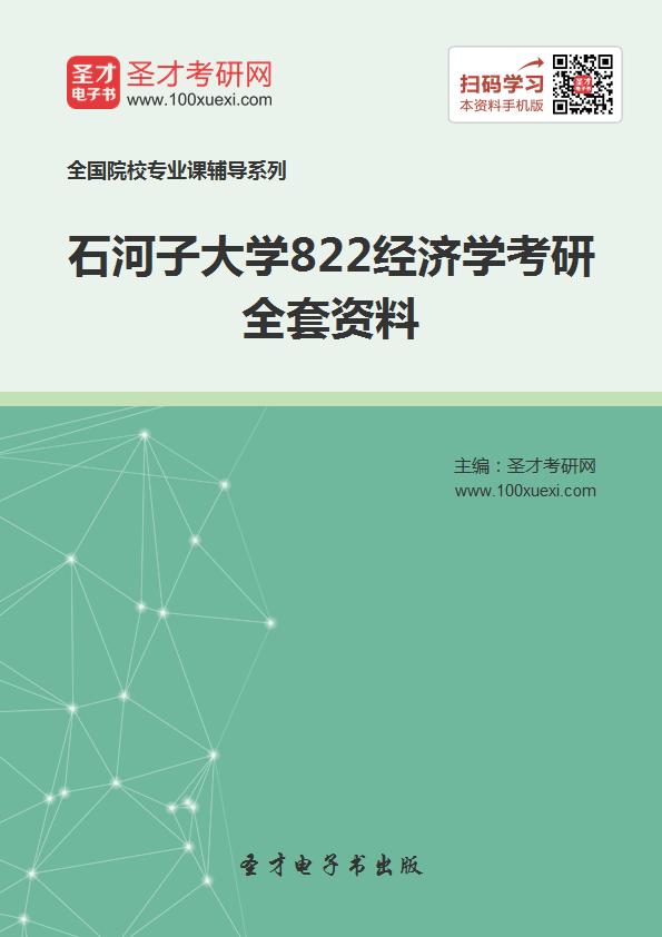 【考研】2018年石河子大学822经济学考研相关资料【免费下载】