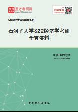 2018年石河子大学822经济学考研全套资料