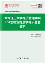 2017年太原理工大学经济管理学院864宏微观经济学考研全套资料