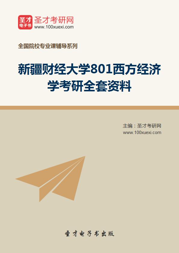2018年新疆财经大学801西方经济学考研全套资料