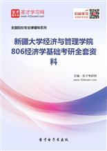 2018年新疆大学经济与管理学院806经济学基础考研全套资料