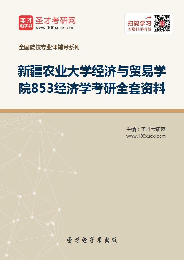 【考研】2018年新疆农业大学经济与贸易学院853经济学考研相关资料【免费下载】