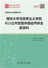 2019年南华大学马克思主义学院612公共管理学基础考研全套资料