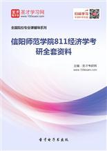 2018年信阳师范学院811经济学考研全套资料