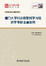 2021年厦门大学812政策科学与经济学考研全套资料