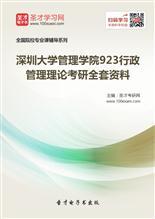 2019年深圳大学管理学院923行政管理理论考研全套资料