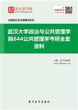 2018年武汉大学政治与公共管理学院644公共管理学考研全套资料