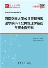 2020年西南交通大学公共管理与政法学院871公共管理学基础考研全套资料