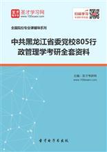 2018年中共黑龙江省委党校805行政管理学考研全套资料