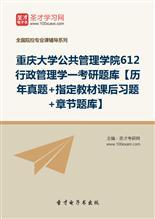 2020年重庆大学公共管理学院612行政管理学一考研题库【历年真题+指定教材课后习题+章节题库】