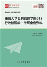 2020年重庆大学公共管理学院612行政管理学一考研全套资料