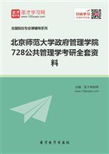 2018年北京师范大学政府管理学院728公共管理学考研全套资料