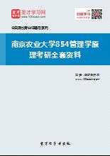 2019年南京农业大学854管理学原理考研全套资料