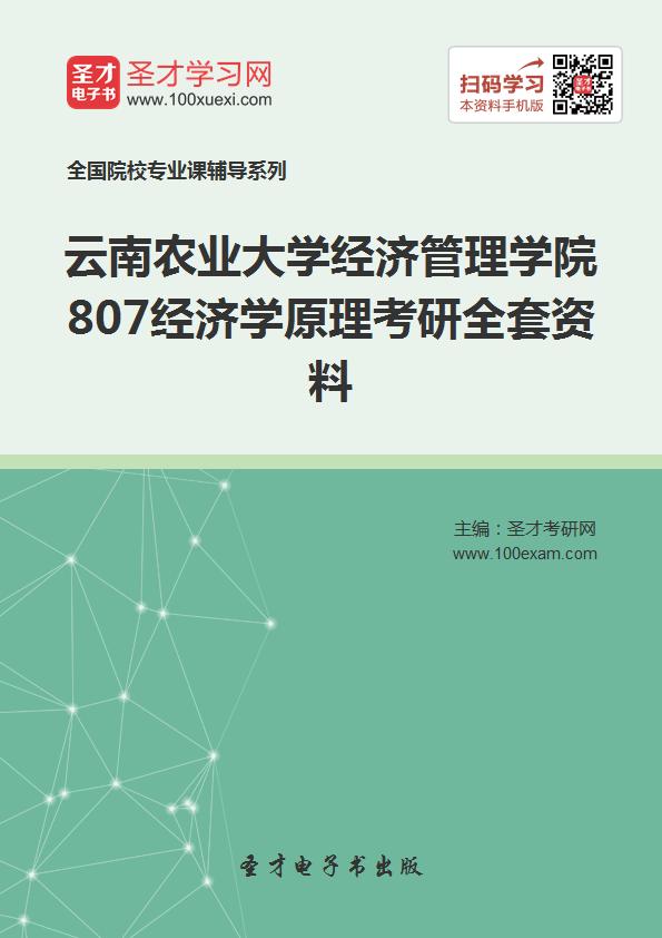2018年云南农业大学经济管理学院807经济学原理考研全套资料