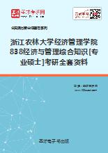 浙江农林大学经济管理学院838经济与管理综合知识[专业硕士]考研全套资料
