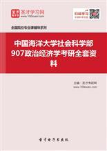 中国海洋大学社会科学部907政治经济学考研全套资料