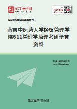 2017年南京中医药大学经贸管理学院611管理学原理考研全套资料