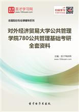 2017年对外经济贸易大学公共管理学院780公共管理基础考研全套资料