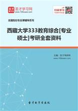 2019年西藏大学333教育综合[专业硕士]考研全套资料