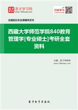 2019年西藏大学师范学院840教育管理学[专业硕士]考研全套资料