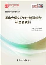 2017年河北大学647公共管理学考研全套资料