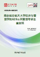 2017年南京航空航天大学经济与管理学院625公共管理考研全套资料