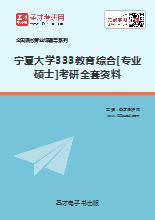 2017年宁夏大学333教育综合[专业硕士]考研全套资料