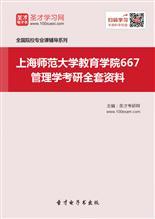 2019年上海师范大学教育学院667管理学考研全套资料
