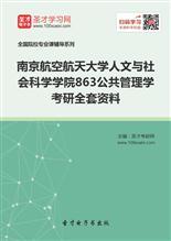 2018年南京航空航天大学人文与社会科学学院863公共管理学考研全套资料